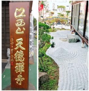 清水寺 實主 森清範師直筆の看板と天徳寺中庭