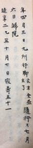 霊岳宗古禅師