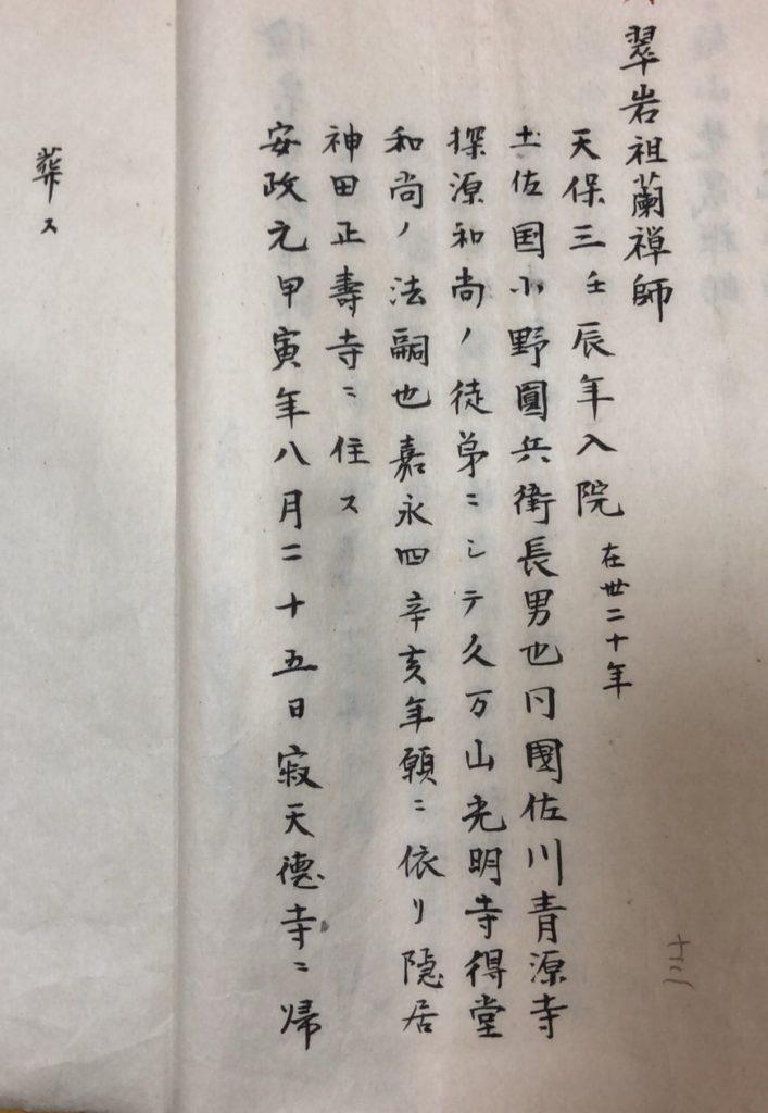 翠岩祖蘭禅師