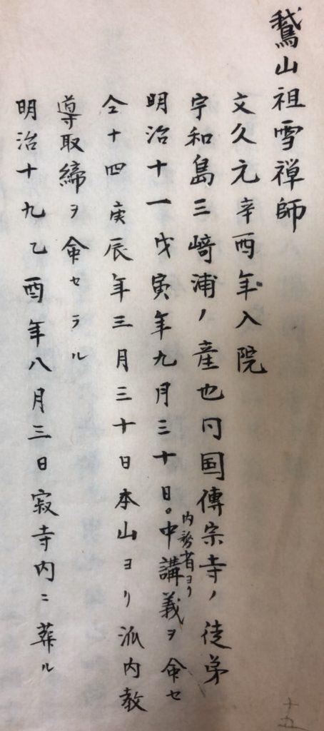 鷲山祖満禅師